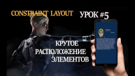 Урок Android-разработки. Constraint Layout