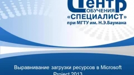 Выравнивание загрузки трудовых ресурсов в Microsoft Project 2013