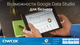 Урок аналитики. Google Data Studio для бизнеса