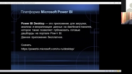 Настройка Power BI и Google Data Studio
